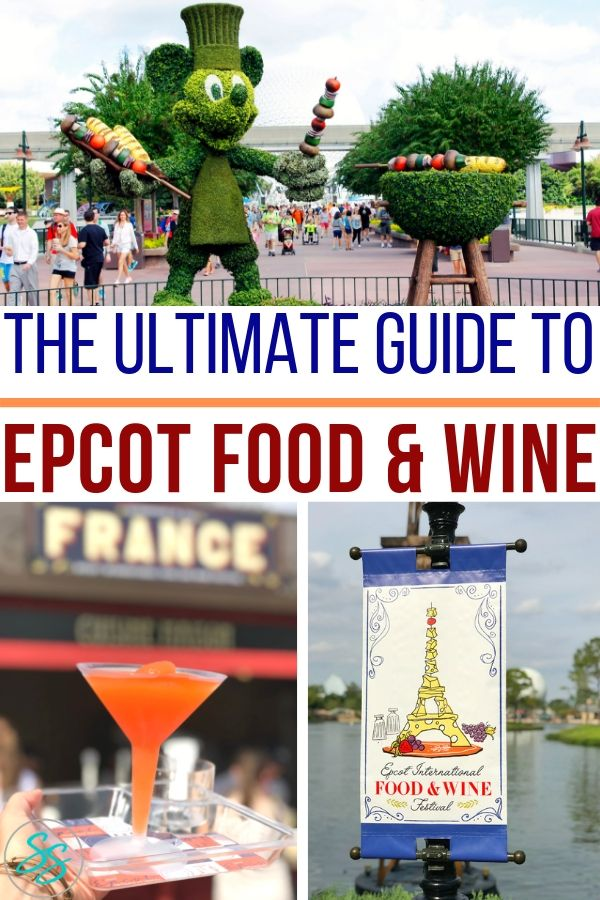 Plan your best trip ever with the ultimate guide to the Epcot Food and Wine fetival! #tasteepcot #foodanwine #epcotfestival #disneytravel#wdw